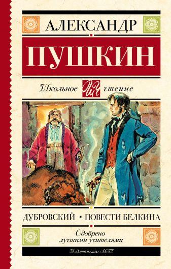 Пушкин А.С. - Дубровский. Повести Белкина обложка книги