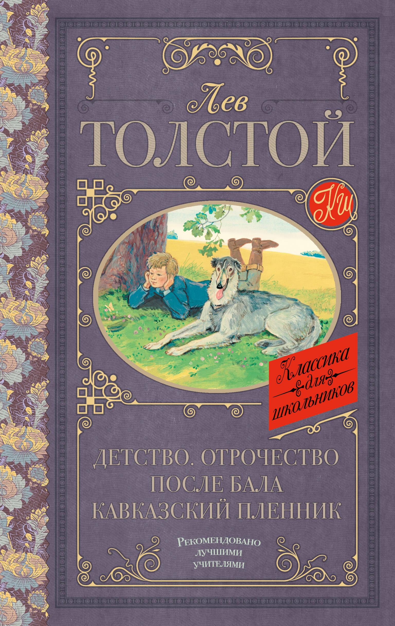 цена на Толстой Л.Н. Детство. Отрочество. После бала. Кавказский пленник