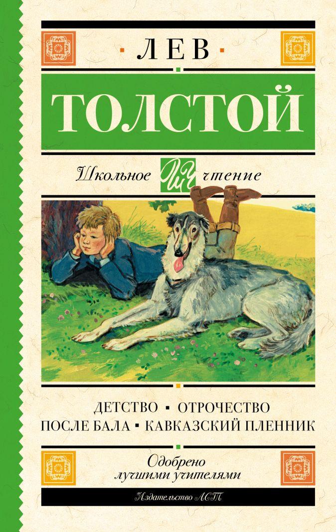 Толстой Л.Н. - Детство. Отрочество. После бала. Кавказский пленник обложка книги