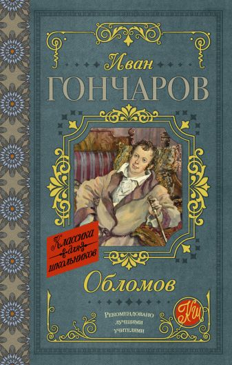 Гончаров И.А. - Обломов обложка книги