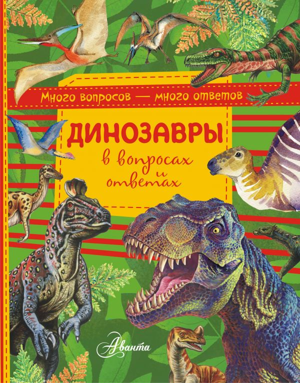 Динозавры в вопросах и ответах ( Чукавин Александр Александрович  )
