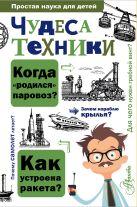 Леонович А.А. - Чудеса техники' обложка книги