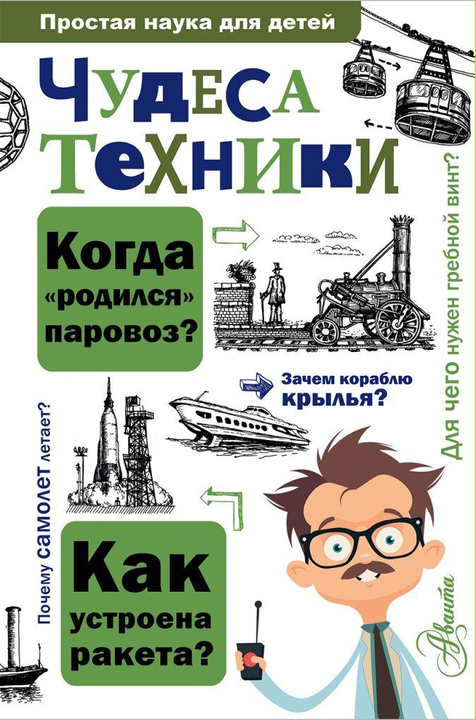 Леонович А.А. - Чудеса техники обложка книги
