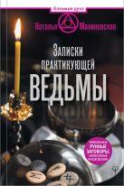 Наталья Малиновская - Записки практикующей ведьмы' обложка книги