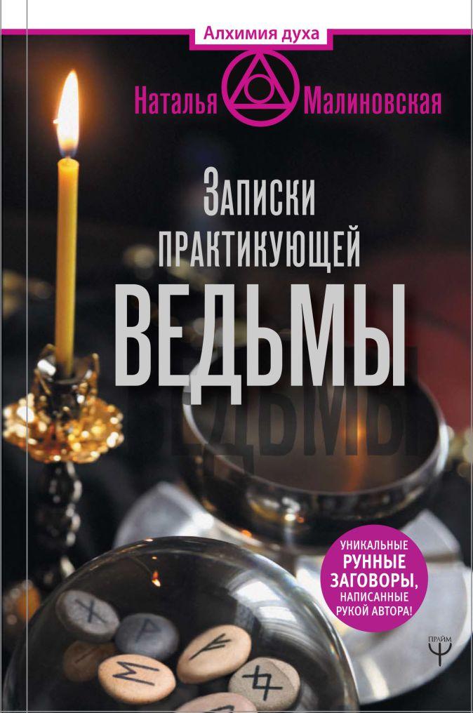 Наталья Малиновская - Записки практикующей ведьмы обложка книги