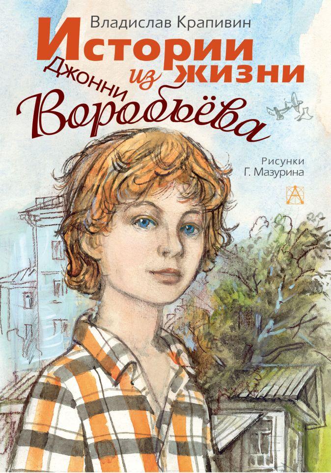 Крапивин В. - Истории из жизни Джонни Воробьёва обложка книги