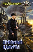 Максимушкин А. - Опальный адмирал' обложка книги