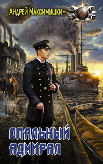Андрей Максимушкин - Опальный адмирал обложка книги