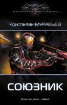 Муравьев Константин - Союзник' обложка книги