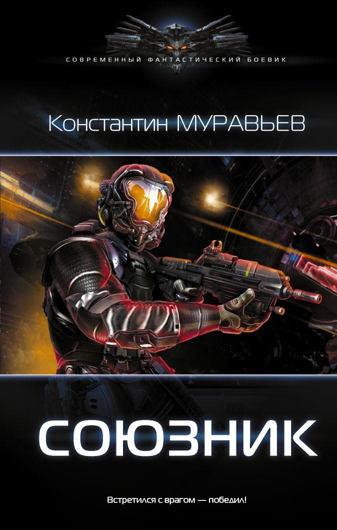 Константин Муравьев - Союзник обложка книги