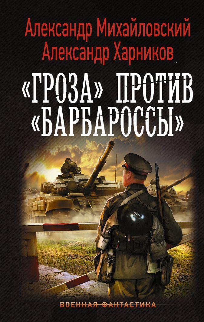Александр Михайловский, Александр Харников - «Гроза» против «Барбароссы» обложка книги