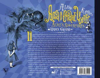 Алиса в стране Чудес. Соня в царстве Дива: первый русский перевод 1879 года Кэрролл Льюис