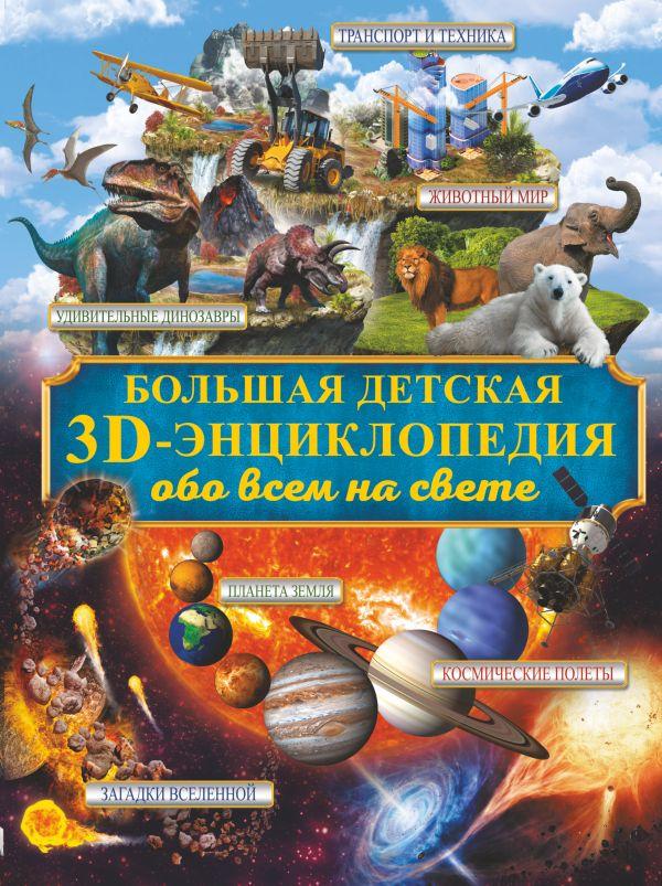 Большая детская 3D-энциклопедия обо всём на свете Кошевар Д.В., Ликсо В.В., Папуниди Е.А.