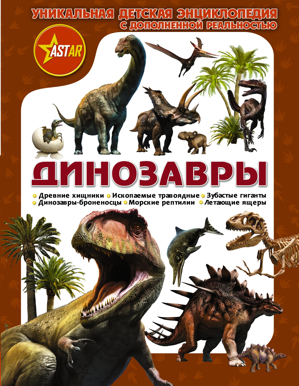 . Динозавры
