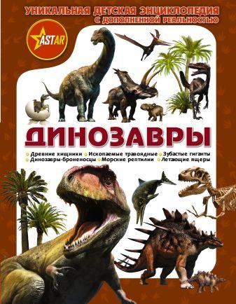В. Ликсо, М. Филиппова, Е. Хомич - Динозавры обложка книги