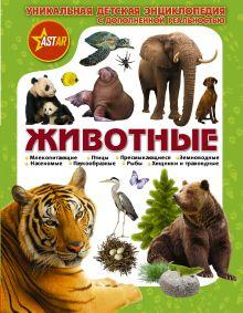 Уникальная детская энциклопедия с дополненной реальностью