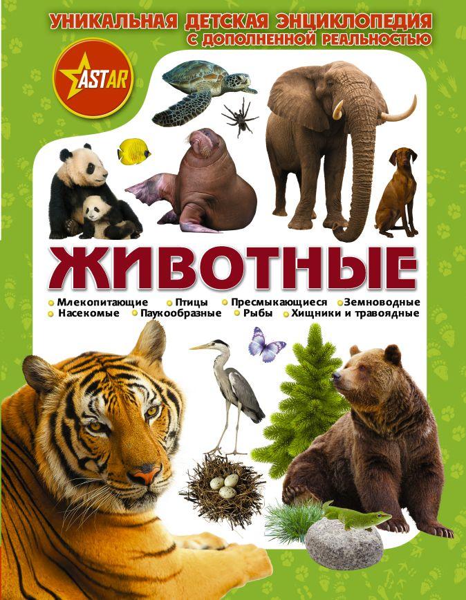 Д. Кошевар, Е. Папуниди - Животные обложка книги