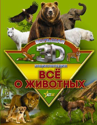 Д. Кошевар, Е. Папуниди - Все о животных обложка книги