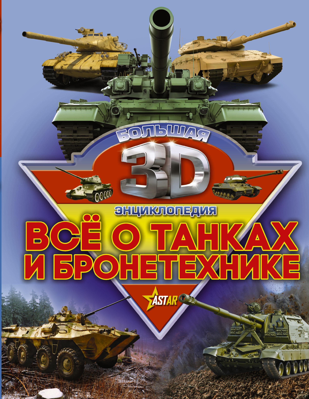 В, Ликсо, Б. Проказов Все о танках и бронетехнике