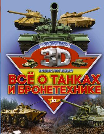 В, Ликсо, Б. Проказов - Все о танках и бронетехнике обложка книги