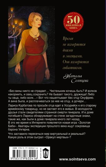 Дуэль с Оракулом Наталья Солнцева