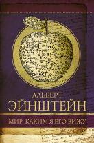 Эйнштейн Альберт - Мир, каким я его вижу' обложка книги