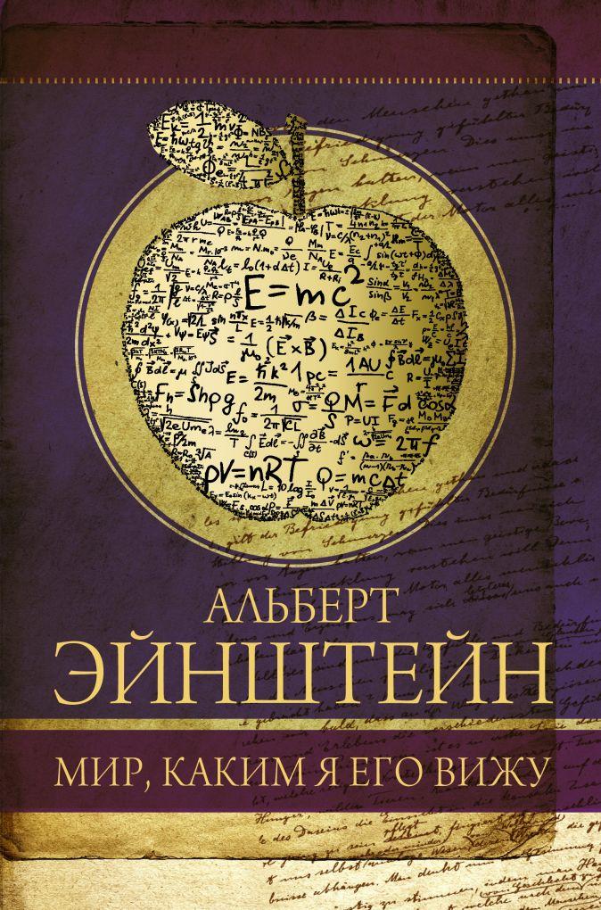 Альберт Эйнштейн - Мир, каким я его вижу обложка книги