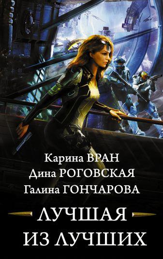 Вран К., Роговская Д., Гончарова Г. - Лучшая из лучших обложка книги