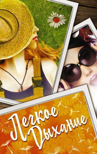 Катрин Панколь, Катарина Бивальд, Катажина Михаляк - Легкое дыхание (комплект из 4 книг) обложка книги