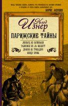 Клод Изнер - Парижские тайны (комплект из 4 книг)' обложка книги