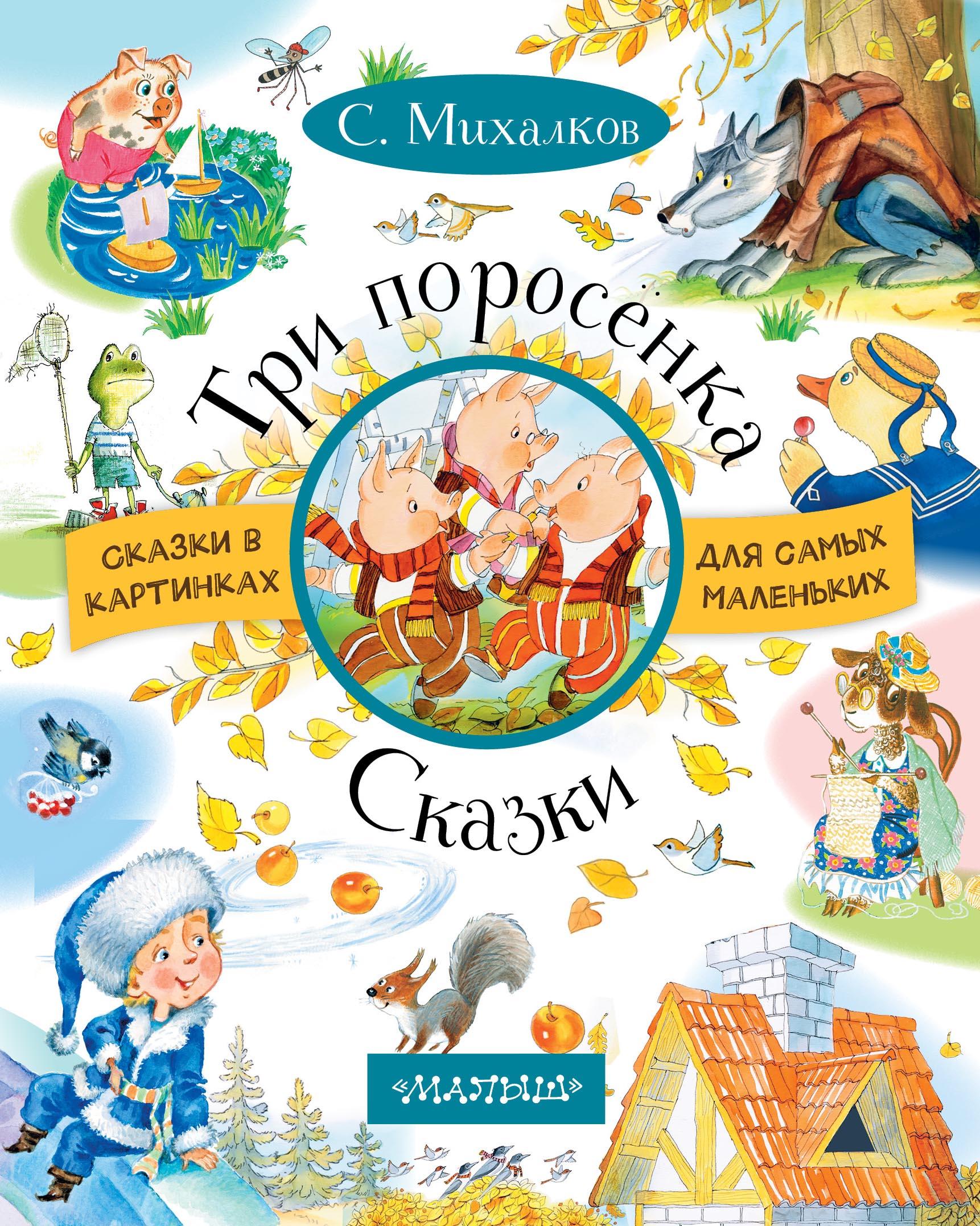 С. Михалков Три поросенка. Сказки якимова и зуев и худ три поросенка сказки