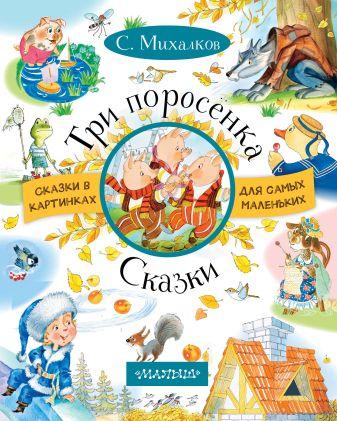 С. Михалков - Три поросенка. Сказки обложка книги