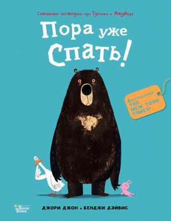 Джори Джон. Бенджи Дэйвис - Медведь и Гусик. Пора уже спать! обложка книги