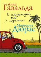 Анна Гавальда, Маргерит Дюрас - С надеждой на лучшее (комплект из 4 книг)' обложка книги