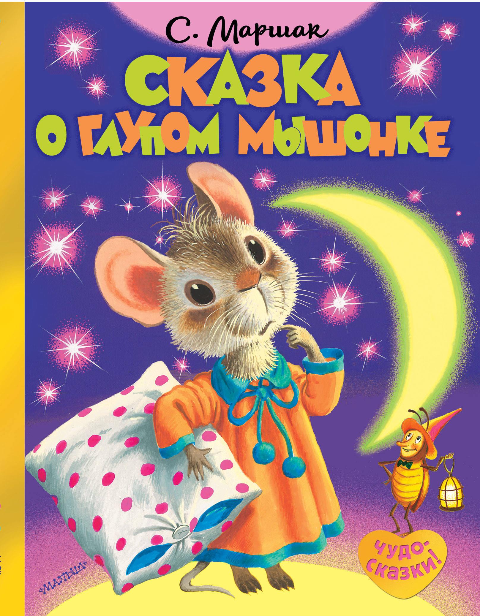 С. Маршак Сказка о глупом мышонке маршак с сказка о глупом мышонке сказки в стихах