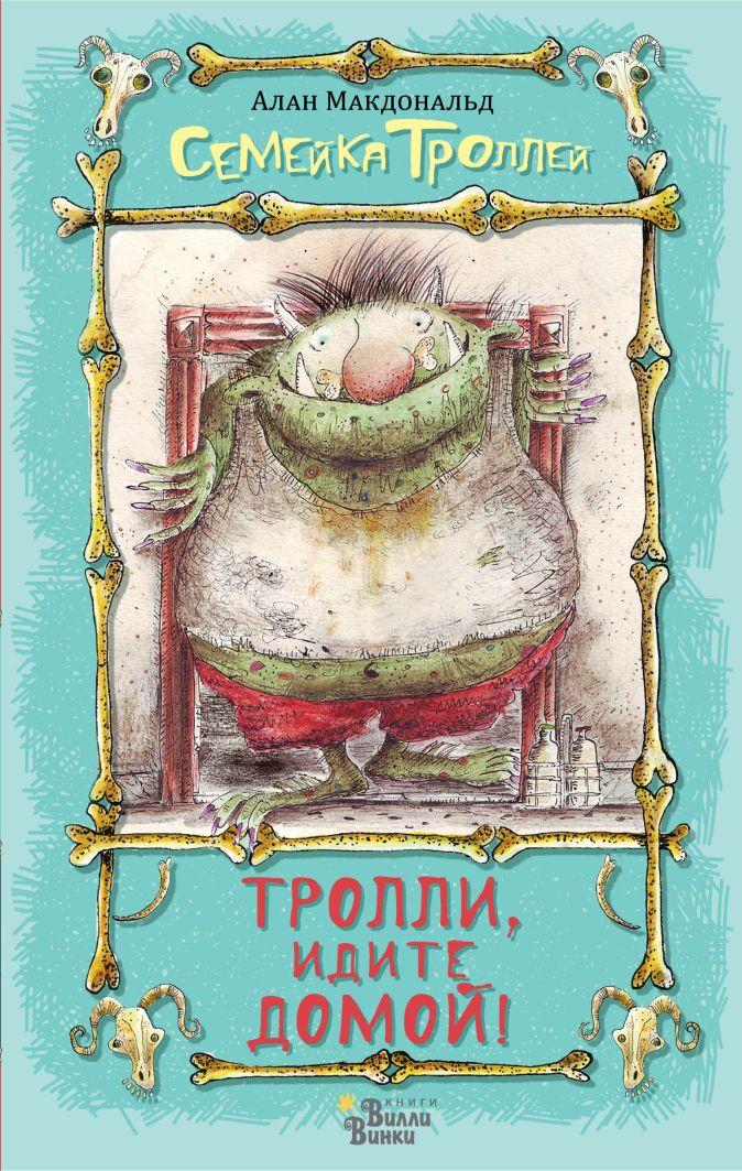 Алан Макдональд - Тролли, идите домой! обложка книги