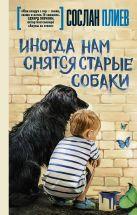 Сослан Плиев - Иногда нам снятся старые собаки' обложка книги