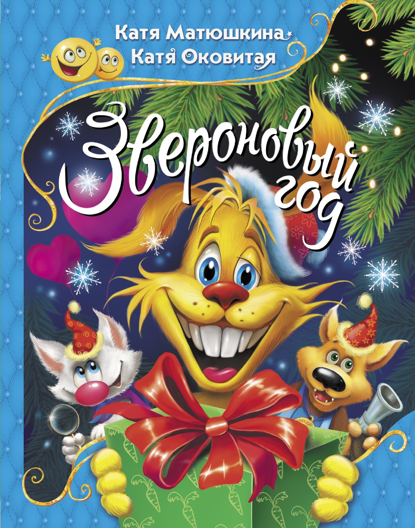 Катя Матюшкина, Катя Оковитая Звероновый год матюшкина е оковитая е звероновый год