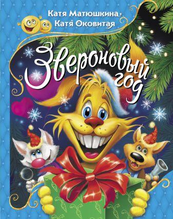 Катя Матюшкина, Катя Оковитая - Звероновый год обложка книги