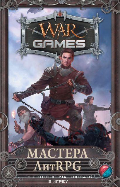 Wargames. Мастера ЛитRPG (комплект из 4 книг) - фото 1
