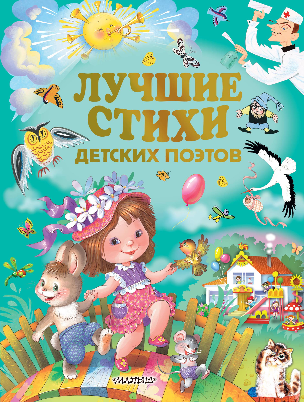 цена на С. Маршак, С. Михалков, К. Чуковский и др. Лучшие стихи детских поэтов
