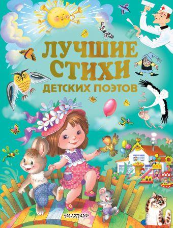 Лучшие стихи детских поэтов С. Маршак, С. Михалков, К. Чуковский и др.