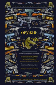Оружие. Иллюстрированный гид