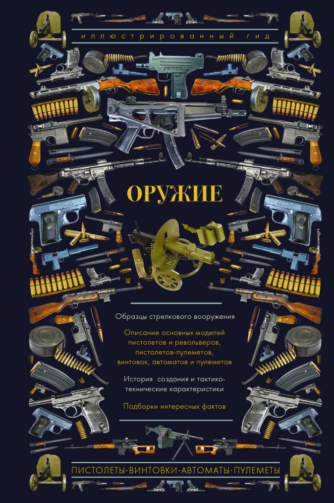 Мерников А.Г. - Оружие. Иллюстрированный гид обложка книги
