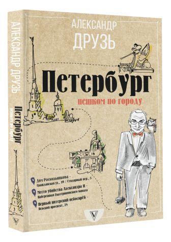 Друзь Александр - Петербург: пешком по городу обложка книги