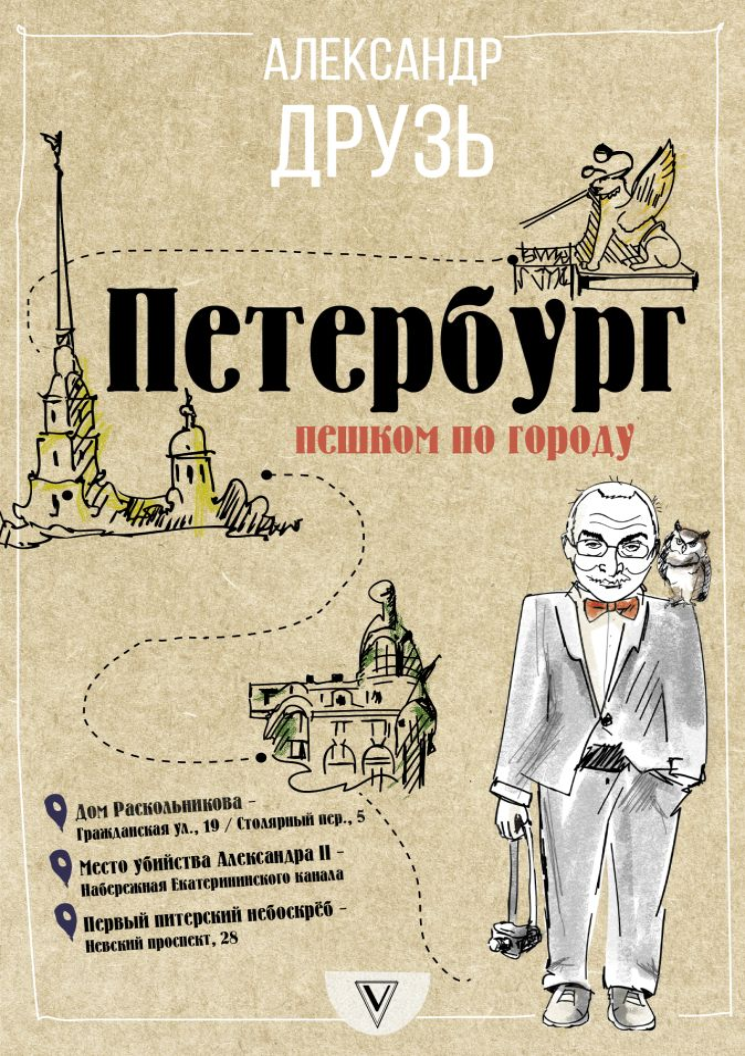 Петербург: пешком по городу Друзь Александр