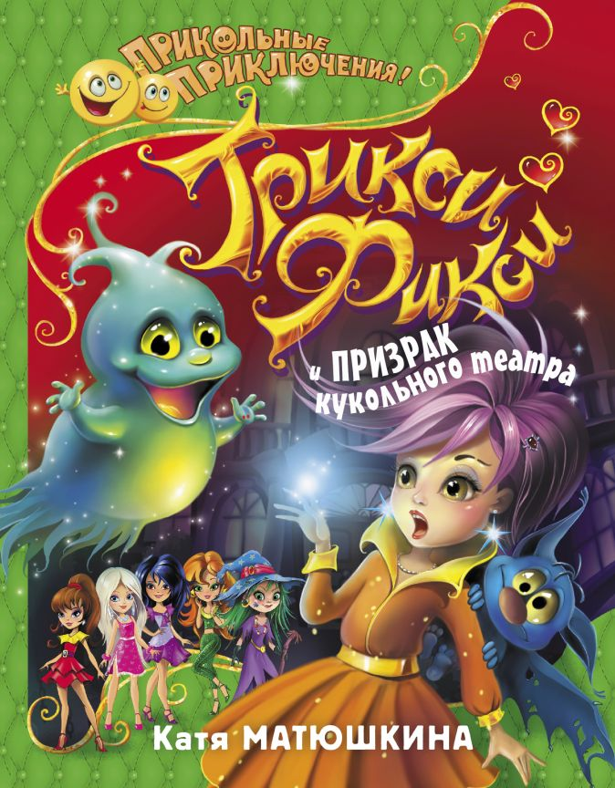 Трикси-Фикси и призрак кукольного театра Катя Матюшкина