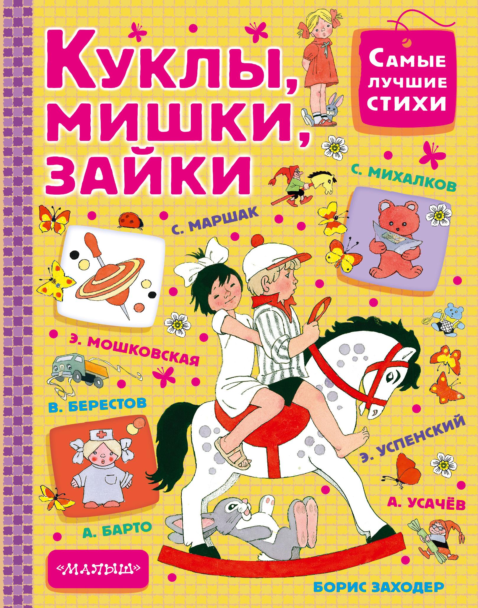 С. Маршак, С. Михалков, А. Барто, Э. Успенский и др. Куклы, мишки, зайки куклы мишки зайки