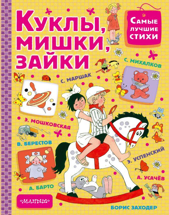 С. Маршак, С. Михалков, А. Барто, Э. Успенский и др. - Куклы, мишки, зайки обложка книги