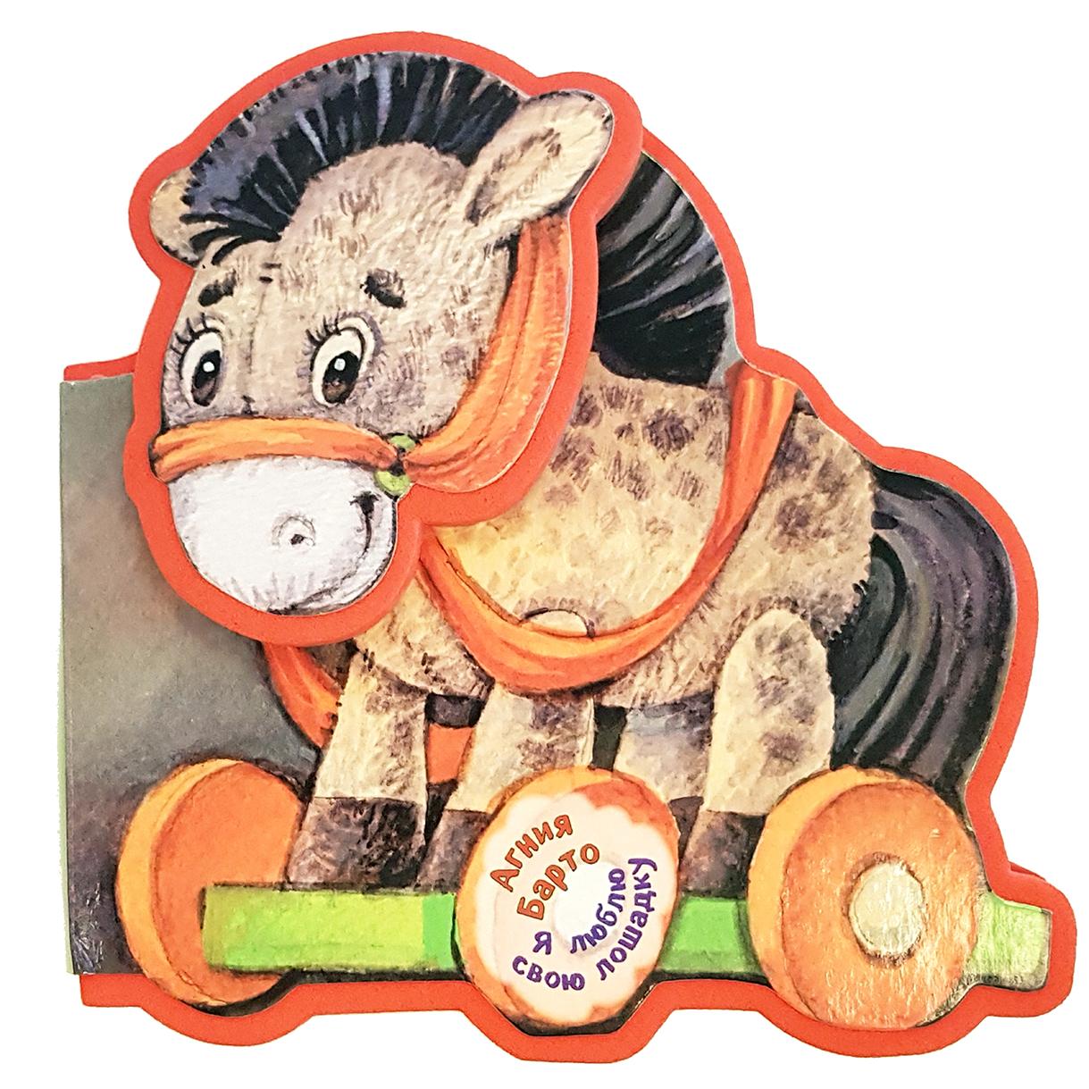 Агния Барто Я люблю свою лошадку барто агния львовна и другие маршак самуил яковлевич сказки и стихи про новый год
